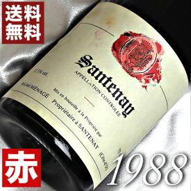 1988年 サントネー・ルージュ [1988] 750ml フランス ヴィンテージ ワイン ブルゴーニュ 赤ワイン ミディアムボディ ミシェル・メナージュ [1988] 昭和63年 お誕生日 結婚式 結婚記念日 プレゼント ギフト 対応可能 誕生年 生まれ年 wine