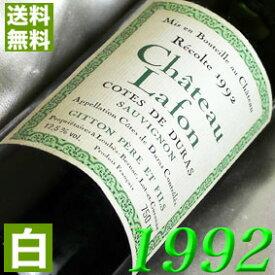 【送料無料】 1992年 白ワイン コート・ド・デュラス ソーヴィニヨン 750ml フランス ワイン 南西地方 辛口 シャトー・ラフォン [1992] 平成4年 お誕生日 結婚式 記念日の プレゼント に生まれ年 wine
