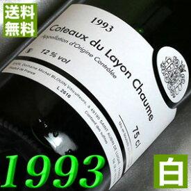 【送料無料】白ワイン・[1993](平成5年)コトー・デュ・レイヨン ショーム [1993] Coteaux du Layon [1993年] フランス/ロワール/白ワイン/甘口/750ml/ミッシェル・ブルアン4 お誕生日・結婚式・結婚記念日のプレゼントに誕生年・生まれ年のワイン!
