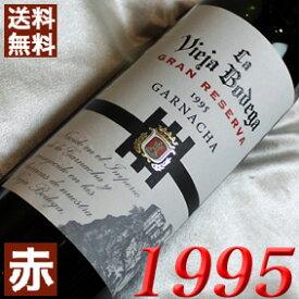 【送料無料】 1995年 ラ・ヴィエハ・ボデガ グラン・レセルヴァ 750ml スペイン ワイン カンポ・デ・ボルハ 赤ワイン ミディアムボディ アルティガ・フュステル [1995] 平成7年 お誕生日 結婚式 結婚記念日の プレゼント に誕生年 生まれ年 wine 古酒