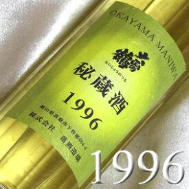 日本酒[1996]大正の鶴 秘蔵酒 [1996] 500mlSake [1996]Taisyo-no-Turu[1996年]清酒・古酒・ワイン/岡山県/真庭市/本醸造/500ml成人式・お誕生日・結婚式・結婚記念日のプレゼントに誕生年・生まれ年のヴィンテージ日本酒!