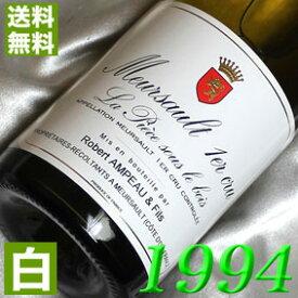 【送料無料】 1994年 白ワイン ムルソー ・ラ・ピエス・スール・ボワ [1994] 750ml フランス ワイン ブルゴーニュ 辛口 ロベール・アンポー [1994] 平成6年 お誕生日 結婚式 結婚記念日の プレゼント に誕生年 生まれ年のワイン!