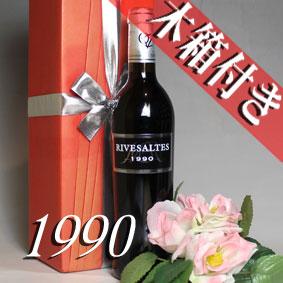 【送料無料】[1990](平成2年)リヴザルト [1990] 500ミリ オリジナル木箱入り・ラッピング付き Rivesaltes [1990年] フランスワイン/ラングドック/赤ワイン/甘口/500mlお誕生日・結婚式・結婚記念日のプレゼントに誕生年・生まれ年のワイン!