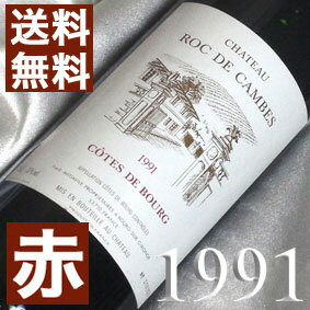 【送料無料】[1991](平成3年)シャトー ロック ド・カンブ[1991]Chateau Roc de Cambes [1991年] フランスワイン/ボルドー/コート・ド・ブール/赤ワイン/ミディアムボディ/750ml お誕生日・結婚式・結婚記念日のプレゼントに誕生年・生まれ年のワイン!