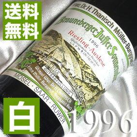 【送料無料】[1996]ブラオネベルガー ユッファー・ゾネンウーア リースリング・アウスレーゼ [1996] Dr.ターニッシュ分家 [1996年]ドイツワイン/モーゼル/白ワイン/甘口/750ml/3お誕生日・結婚式・結婚記念日のプレゼントに誕生年・生まれ年のワイン!
