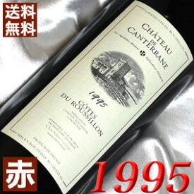 【送料無料】 1995年 シャトー・ド・カンテランヌ [1995] 750ml フランス ワイン ラングドック 赤ワイン ミディアムボディ クロ・サン・ジョルジュ [1995] 平成7年 お誕生日 結婚式 結婚記念日の プレゼント に誕生年 生まれ年 wine 古酒