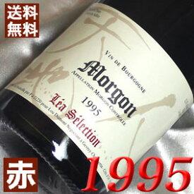 【送料無料】 1995年 モルゴン レア・セレクション [1995] 750ml フランス ワイン ブルゴーニュ 赤ワイン ミディアムボディ ルー・デュモン [1995] 平成7年 お誕生日 結婚式 結婚記念日の プレゼント に誕生年 生まれ年 wine 古酒