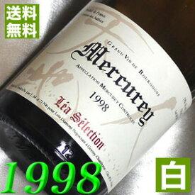 【送料無料】白ワイン・[1998](平成10年)メルキュレ・ブラン レア・セレクション [1998]Mercurey Blanc [1998年] フランスワイン/ブルゴーニュ/白ワイン/辛口/750ml/ルー・デュモン3 お誕生日・結婚式・結婚記念日のプレゼントに誕生年・生まれ年のワイン!