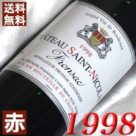 【送料無料】[1998](平成10年) シャトー サン・ニコラ [1998] Chateau Saint Nicola 1998年 フランスワイン/ボルドー/フロンサック/ 赤 ワイン /ミディアムボディ/750ml お誕生日・結婚式・結婚記念日の プレゼント に誕生年・生まれ年のワイン!