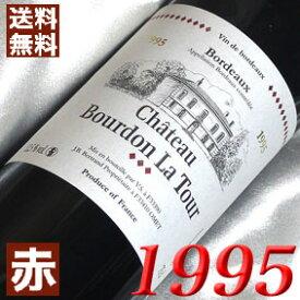 【送料無料】 1995年 シャトー ブルドン ラ・トゥール 750ml フランス ワイン ボルドー 赤ワイン ミディアムボディ [1995] 平成7年 お誕生日 結婚式 結婚記念日の プレゼント に誕生年・生まれ年 wine 古酒