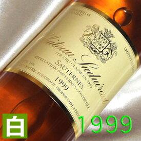 [1999](平成11年)白ワイン シャトー シュデュイロー [1999] Chateau Suduiraut [1999年] フランスワイン/ボルドー/ソーテルヌ/白ワイン/極甘口/750ml/2 お誕生日・結婚式・結婚記念日のプレゼントに誕生年・生まれ年のワイン!