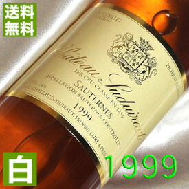 【送料無料】[1999](平成11年)白ワイン シャトー シュデュイロー [1999] Chateau Suduiraut [1999年]フランスワイン/ボルドー/ソーテルヌ/白ワイン/極甘口/750ml/2 お誕生日・結婚式・結婚記念日のプレゼントに誕生年・生まれ年のワイン!