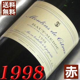 【送料無料】 1998年 ムーラン ド・シトラン [1998] 750ml フランス ワイン /ボルドー/オーメドック/ 赤ワイン /ミディアムボディ [1998] 平成10年 お誕生日・結婚式・結婚記念日の プレゼント に誕生年・生まれ年のワイン!