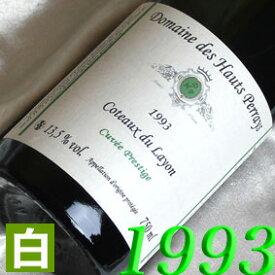 [1993](平成5年)白ワイン コトー・デュ・レイヨン プレステージュ [1993] Coteaux du Layon [1993年] フランス/ロワール/甘口/750ml/オー・ペレイ2 お誕生日・結婚式・結婚記念日のプレゼントに誕生年・生まれ年のワイン!