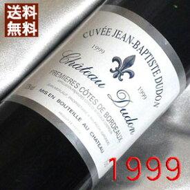 【送料無料】[1999](平成11年)シャトー デュドン バプティスト [1999] Chateau Dudon [1999年] フランス/ボルドー/プルミエ・コート・ボルドー/赤ワイン/ミディアムボディ/750mlお誕生日・結婚式・結婚記念日のプレゼントに誕生年・生まれ年のワイン!