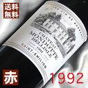 【送料無料】[1992](平成4年)シャトー モンドット ベルイユ [1992] Chateau Mondotte Bellisle [1992年] フランス/ボルドー/サンテミリオン/赤ワイン/ミディアムボディ/750ml/3 お誕生日・結婚式・結婚記念日のプレゼントに生まれ年のワイン!