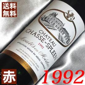 【送料無料】 1992年 シャトー・シャス・スプリーン [1992] 750ml フランス ワイン ボルドー ムーリス 赤ワイン ミディアムボディ [1992] 平成4年 お誕生日 結婚式の プレゼント に生まれ年のワイン!