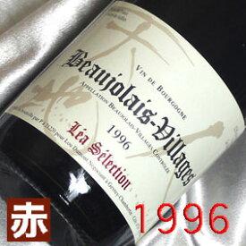 1996年 ボージョレー・ヴィラージュ レア・セレクション [1996] 750ml フランス ワイン ブルゴーニュ 赤ワイン ミディアムボディ ルー・デュモン 1996 平成8年 お誕生日 結婚式 結婚記念日の プレゼント に誕生年 生まれ年 wine