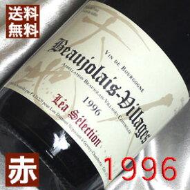 【送料無料】 1996年 ボージョレー・ヴィラージュ レア・セレクション [1996] 750ml フランス ワイン ブルゴーニュ 赤ワイン ミディアムボディ ルー・デュモン [1996] 平成8年 お誕生日 結婚式 結婚記念日の プレゼント に誕生年 生まれ年のワイン!