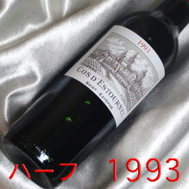 [1993](平成5年)シャトー コス・デストゥルネル [1993] ハーフボトル Chateau Cos d'Estournel [1993年] フランス/ボルドー/サンテステフ/赤ワイン/フルボディ/375ml/3 お誕生日・結婚式・結婚記念日のプレゼントに誕生年・生まれ年のワイン!