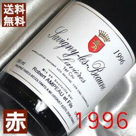 【送料無料】 1996年 サヴィニー・レ・ボーヌ ラヴィエール [1996] 750ml フランス ワイン /ブルゴーニュ/ 赤ワイン /ミディアムボディ/ロベール・アンポー [1996] 平成8年 お誕生日・結婚式・結婚記念日の プレゼント に誕生年・生まれ年のワイン!