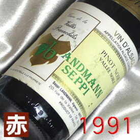 [1991](平成3年)アルザス ピノ・ノワール [1991] Vin D'Alsace Pinot Noir [1991年] フランス/アルザス/赤ワイン/ミディアムボディ/750ml/セピ・ランドマン4 お誕生日・結婚式・結婚記念日のプレゼントに誕生年・生まれ年のワイン!