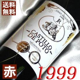 【送料無料】 1999年 カスティージョ・デ・ポト [1999] 750ml スペイン ワイン ヴァルデペニャス 赤ワイン ミディアムボディ フェルナンド・カストロ [1999] 平成11年 お誕生日 結婚式 結婚記念日の プレゼント に誕生年 生まれ年 wine