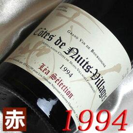 [1994](平成6年)コート ド・ニュイ ヴィラージュ ルージュ [1994] Cote de Nuits Village [1994年] フランス/ブルゴーニュ/赤ワイン/ミディアム/750ml/ルー・デュモン3 銀婚式・お誕生日・結婚式・結婚記念日のプレゼントに生まれ年のワイン!