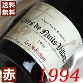 【送料無料】[1994](平成6年)コート ド・ニュイ ヴィラージュ ルージュ [1994] Cote de Nuits Village [1994年] フランス/ブルゴーニュ/赤ワイン/ミディアム/750ml/ルー・デュモン3 銀婚式・お誕生日・結婚式・結婚記念日のプレゼントに生まれ年のワイン!