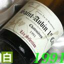 [1991] 平成3年 サン トーバン ブラン [1991] Saint Aubin La Chatenierres Blanc 1991年 フランスワイン ブルゴーニュ 白ワイン 辛口 750ml ルー デュモン お誕生日 結婚式 結婚記念日 のプレゼントに 生まれ年 の ワイン
