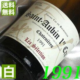【送料無料】 [1991] 平成3年 サン トーバン ブラン [1991] Saint Aubin La Chatenierres Blanc 1991年 フランスワイン ブルゴーニュ 白ワイン 辛口 750ml ルー デュモン お誕生日 結婚式 結婚記念日 のプレゼントに 生まれ年 の ワイン