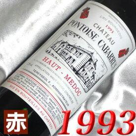 [1993](平成5年)シャトー ポントワーズ カバリュ [1993] Pontoise Cabarrus [1993年] フランス/ボルドー/オー・メドック/赤ワイン/ミディアムボディ/750ml お誕生日・結婚式・結婚記念日のプレゼントに誕生年・生まれ年のワイン!
