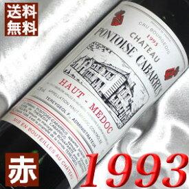 【送料無料】[1993](平成5年)シャトー ポントワーズ カバリュ [1993] Pontoise Cabarrus [1993年] フランス/ボルドー/オー・メドック/赤ワイン/ミディアムボディ/750ml お誕生日・結婚式・結婚記念日のプレゼントに誕生年・生まれ年のワイン!