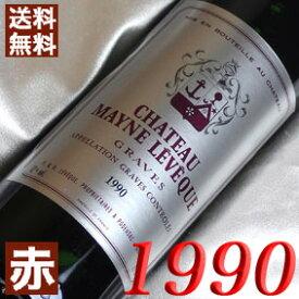 【送料無料】[1990](平成2年)シャトー メイヌ レヴェック [1990] Chateau Meyne Leveque [1990年] フランスワイン/ボルドー/グラーヴ/赤ワイン/ミディアムボディ/750ml お誕生日・結婚式・結婚記念日のプレゼントに誕生年・生まれ年のワイン!