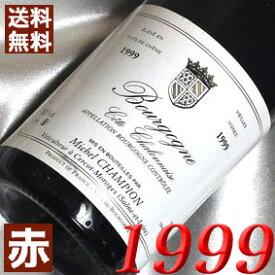【送料無料】 1999年 ブルゴーニュ コート・シャロネーズ ルージュ [1999] 750ml フランス ワイン ブルゴーニュ 赤ワイン ミディアムボディ ミッシェル・シャンピオン [1999] 平成11年 お誕生日 結婚式 結婚記念日の プレゼント に誕生年 生まれ年のワイン!