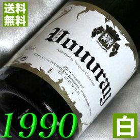 1990年 白ワイン ヴーヴレ・ドミ・セック 750ml フランス ワイン ロワール やや辛口 カーヴ・プサン [1990] 平成2年 お誕生日 結婚式 記念日の プレゼント に誕生年 生まれ年 wine 酒
