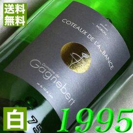 【送料無料】 1995年 白ワイン コトー・ド・ローバンス 750ml フランス ワイン ロワール 甘口 ガニュベール [1995] 平成7年 お誕生日 結婚式 結婚記念日のプレゼントに誕生年 生まれ年 wine 古酒