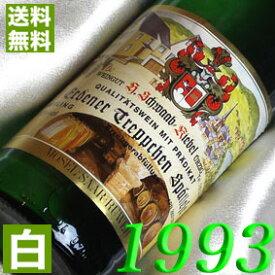 【送料無料】 1993年 白ワイン エルデナー リースリング シュペートレーゼ [1993] 750ml ドイツ ワイン /モーゼル/やや甘口/キーベル [1993] 平成5年 お誕生日・結婚式・結婚記念日の プレゼント に誕生年・生まれ年のワイン!