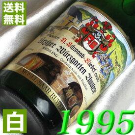 【送料無料】 1995年 白ワイン ユルツィンガー・リースリング アウスレーゼ [1995] 750ml ドイツ ワイン モーゼル 甘口 キーベル [1995] 平成7年 お誕生日・結婚式・結婚記念日の プレゼント に誕生年・生まれ年 wine 古酒