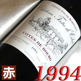 1994年 シャトー・テルトル・ド シベール [1994] 750ml フランス ワイン ボルドー 赤ワイン ミディアムボディ [1994] 平成6年 誕生日 結婚式 結婚記念日の プレゼント に誕生年 生まれ年 wine