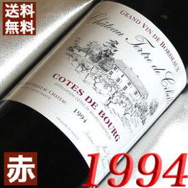 【送料無料】[1994]シャトー テルトル・ド シベール [1994] Chateau Tertre de Cibelle 1994年 フランスワイン/ボルドー/ 赤 ワイン /ミディアムボディ/750ml お誕生日・結婚式・結婚記念日の プレゼント に誕生年・生まれ年のワイン!