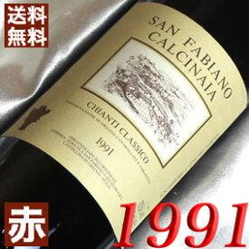 【送料無料】 1991年 キャンティ クラシコ [1991] 750ml イタリア ワイン /トスカーナ/ 赤ワイン /ミディアムボディ/カルチナイア [1991] 平成3年 お誕生日・結婚式・結婚記念日の プレゼント に生まれ年のワイン!
