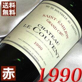 【送料無料】 [1990](平成2年)シャトー ル・クーヴェン [1990] Chateau Le Couvent 1990年 フランスワイン/ボルドー/サンテミリオン/ 赤 ワイン /ミディアムボディ/750ml お誕生日・結婚式・結婚記念日の プレゼント に誕生年・生まれ年のワイン!