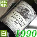 【送料無料】 1990年 白ワイン ヴーヴレ ドゥー [1990] 750ml フランス ワイン /ロワール/甘口/ジョルジュ・ブリュネ [1990] 平成2年 お誕生日・結婚式・記念日の プレゼント