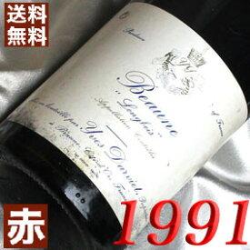 【送料無料】 1991年 ボーヌ・ロンボワ ルージュ [1991] 750ml フランス ワイン ブルゴーニュ 赤ワイン ミディアムボディ イヴ・ダルヴィオ [1991] 平成3年 お誕生日 結婚式 結婚記念日の プレゼント に生まれ年のワイン!