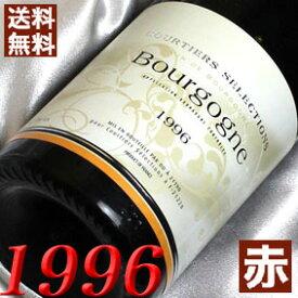【送料無料】 1996年 ブルゴーニュ・ルージュ [1996] 750ml フランス ワイン ブルゴーニュ 赤ワイン ミディアムボディ クルティエ・セレクション [1996] 平成8年 お誕生日・結婚式・結婚記念日の プレゼント に誕生年 生まれ年のワイン!