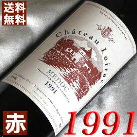 【送料無料】 1991年 シャトー ロワラック [1991] 750ml フランス ワイン /ボルドー/メドック/ 赤ワイン /ミディアムボディ [1991] 平成3年 お誕生日 結婚式 結婚記念日の プレゼント に誕生年 生まれ年のワイン