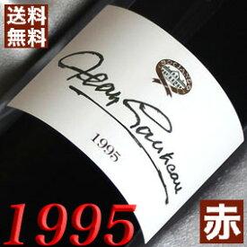 【送料無料】 1995年 シャトー ソシアンド・マレ・ジャン・ゴートロー [1995] 750ml フランス ワイン ボルドー オー・メドック 赤ワイン フルボディ [1995] 平成7年 お誕生日 結婚式 結婚記念日の プレゼント に誕生年 生まれ年 wine 古酒
