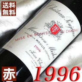 【送料無料】 1996年 シャトー プジョー [1996] 750ml フランス ワイン ボルドー ムーリス 赤ワイン ミディアムボディ [1996] 平成8年 お誕生日 結婚式 結婚記念日の プレゼント に誕生年 生まれ年のワイン!