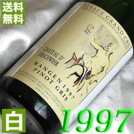【送料無料】 1997年 白ワイン アルザス ピノ・グリ ランゲン [1997] 750ml フランス ワイン アルザス 辛口 ドルシュヴィール [1997] 平成9年 お誕生日 結婚式 結婚記念日の プレゼント に誕生年 生まれ年のワイン!